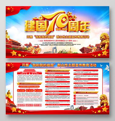 红色建国70周年盛世华诞天安门海报设计