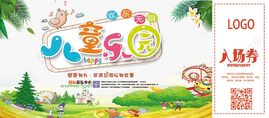 童趣梦幻a童趣无限儿童乐园入场券设计飞哥字体设计图片
