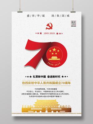 熱烈慶祝中華人民共和國成立建國70周年海報設計