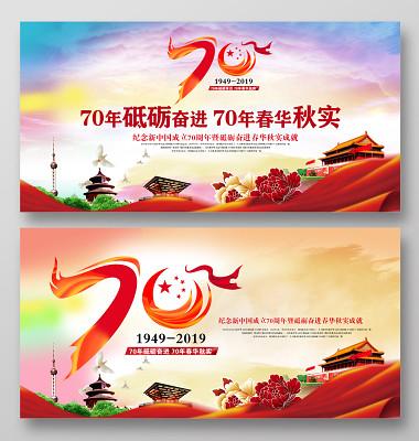 2019慶祝建國70周年宣傳黨建黨政黨課展板