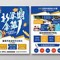 補習班2019新學期拿第一暑假班補習培訓班招生宣傳單海報