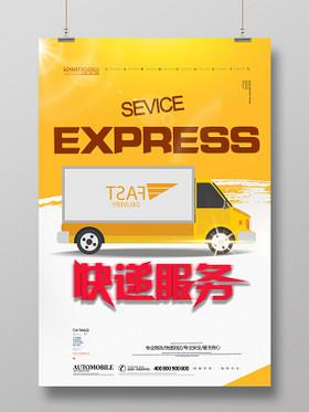 黃色簡約大氣快遞服務宣傳海報
