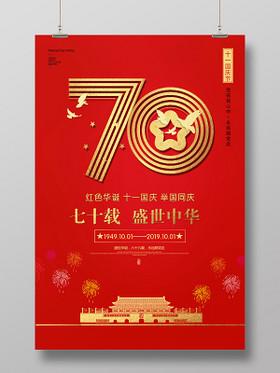 紅色簡約國慶節紅色華誕宣傳海報