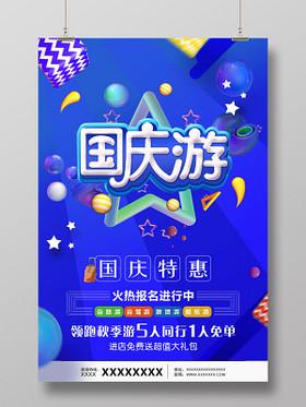 簡約時尚藍色國慶旅游宣傳海報