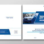 說明書封面藍色商務風汽車介紹畫冊封面