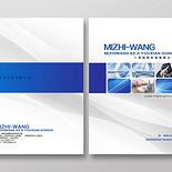 簡約風科技公司畫冊封面設計