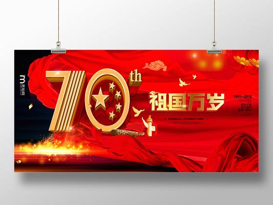慶祝十一國慶節建國70周年祖國萬歲宣傳展板