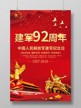 建軍92周年紅色大氣喜慶黨建八一建軍節81宣傳海報