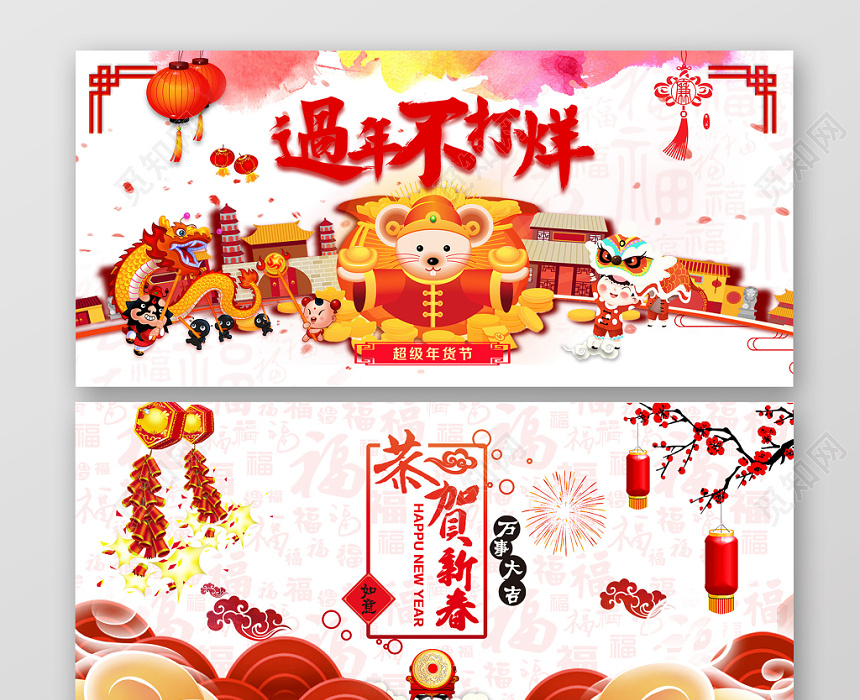 简约手绘淘宝天猫电商年货节banner海报创意图片