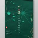 綠色簡約風二十四節氣節日宣傳海報