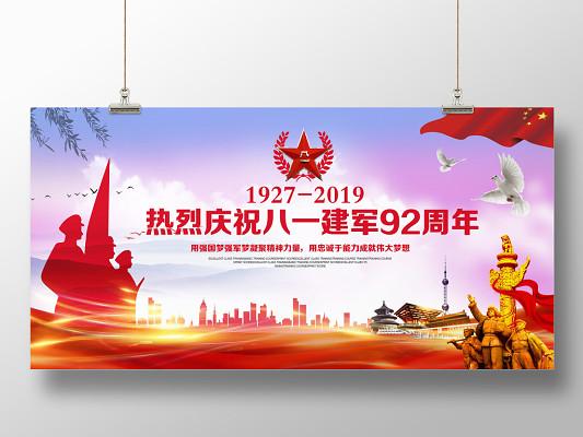 八一建軍節建軍92周年黨建黨政黨課宣傳展板設計