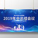 大氣炫酷會議展板背景2019年中會議背景展板