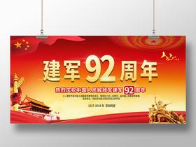 建軍九十二92周年紅色大氣喜慶黨建建軍節宣傳展板