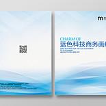 藍色科技商務畫冊封面設計