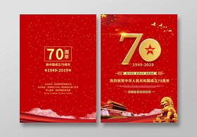 70紅色大氣喜慶黨建海報畫冊封面
