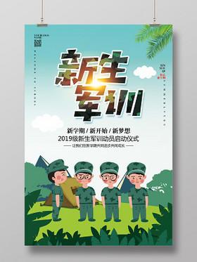 綠色簡約開學季新生軍訓宣傳海報設計