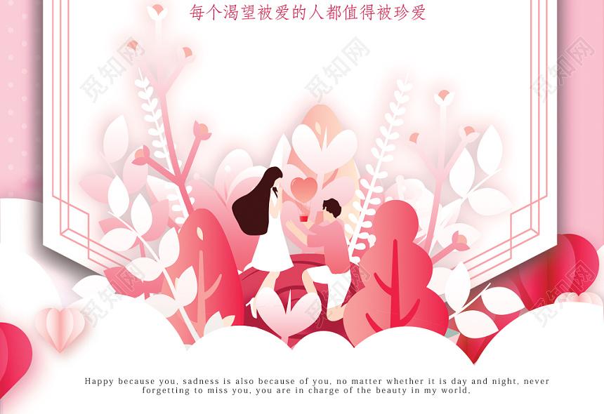 浪漫绘制温馨情人节七夕宣传海报设计去掉表格的线怎么求婚图片
