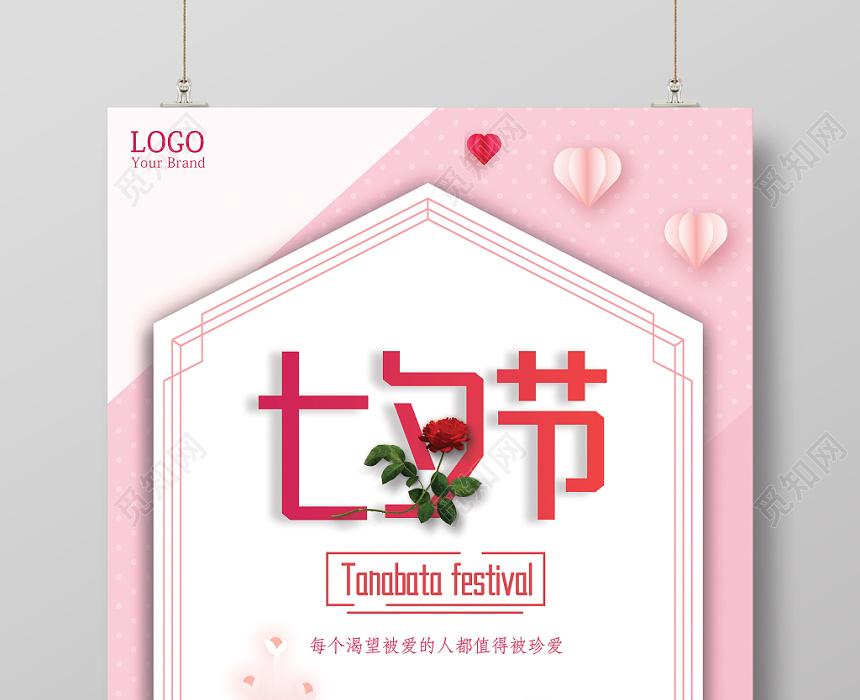 温馨包含浪漫情人节七夕施工海报设计装修设计合同求婚同时能否宣传图片