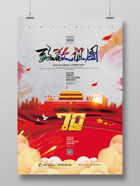 大氣中國風致敬祖國國慶節宣傳海報
