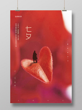 創意紅色浪漫七夕情人節宣傳創意精品宣傳海報