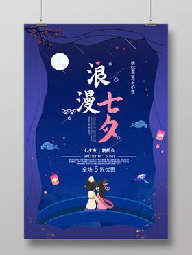 浪漫七夕夢幻藍色漸變創意喜慶愛情七夕宣傳促銷海報