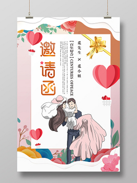 粉色浪漫婚禮邀請函海報