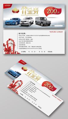 汽車VIP高端大氣200元代金券