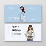 秋季上新服裝電商簡約時尚banner