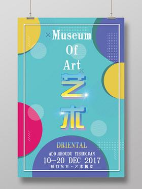 時尚簡約大氣魅力東方藝術博覽宣傳海報展板