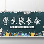開學季學生家長會宣傳展板