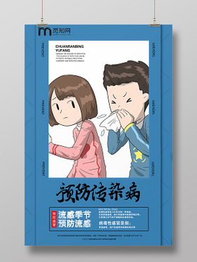 活動宣傳藍色卡通預防傳染病醫療海報