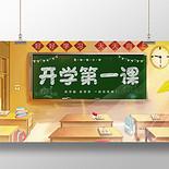 黃色背景手繪風教室課堂桌椅黑板開學第一課宣傳展板