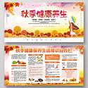 水彩插畫秋天秋季養生健康教育知識宣傳欄展板設計