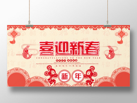 紅色中國風喜迎新春鼠年新年宣傳展板