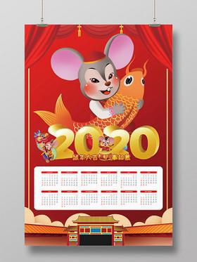 紅色卡通2020新春鼠年新年掛歷日歷