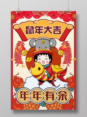 紅色卡通金鼠迎春年年有余鼠年新年海報