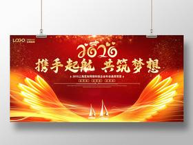 新年晚會年會會議年會主kv紅色大氣2020攜手起航共筑夢想科技商務企業年會舞臺背景展板