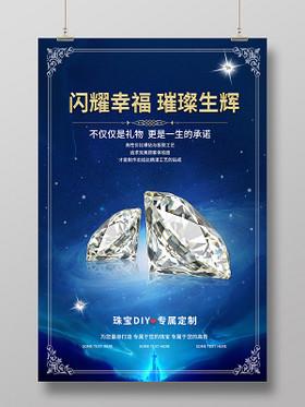 閃耀幸福璀璨生輝藍色炫酷大氣珠寶磚石促銷宣傳海報