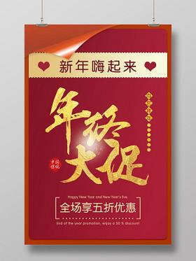 紅色精美喜慶新年嗨起來年終大促促銷海報