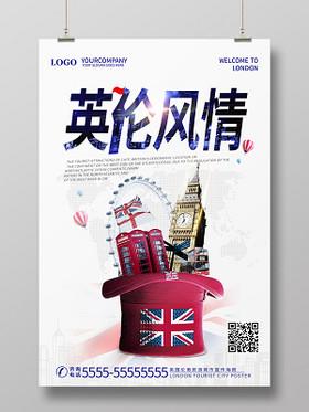 白色簡約歐洲英國英倫風情旅游宣傳海報