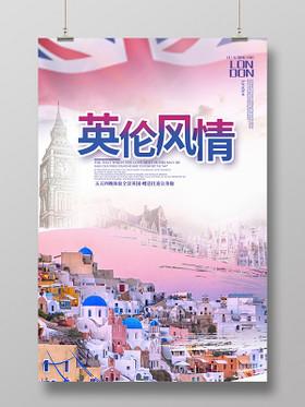 清新簡約歐洲英國英倫風情旅游宣傳海報