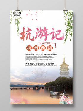 簡約杭游記杭州西湖杭州旅游宣傳海報