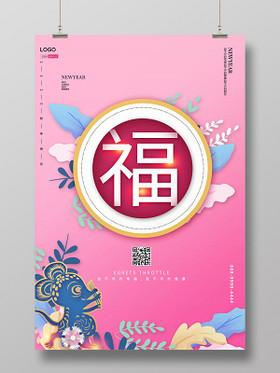 粉色清新簡約2020鼠年福字新年到新年快樂宣傳海報