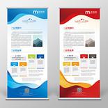 創意企業公司介紹展板易拉寶X展架設計