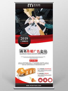白色高端大氣2019商務傳媒廣告公司宣傳招聘易拉寶展架設計