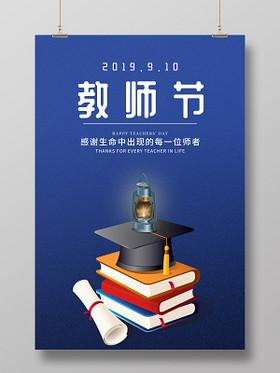 藍色創意簡約風格9月10號教師節感謝生命中出現的師者宣傳海報