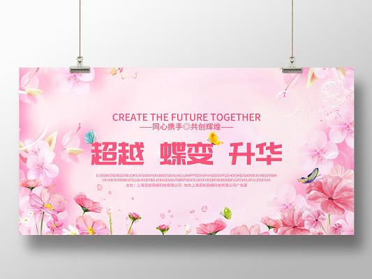 粉色花紋婚慶超越蝶變升華同心攜手共創輝煌晚會展板背景設計
