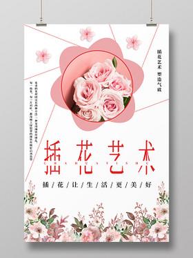 白色清新簡約插花藝術插花培訓宣傳海報