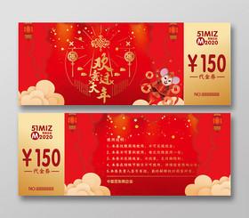 歡樂過大年紅色喜慶風鼠年代金券優惠券
