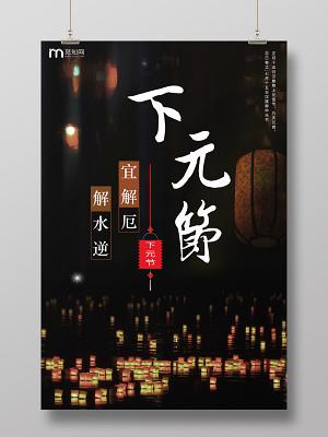 中國文化傳統節日下元節宜解厄解水逆黑色背景河燈海報宣傳
